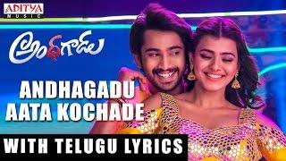 'Andhagadu Aata Kochade' song from 'Andhhagadu'