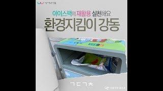 [카드뉴스]환경지킴이강동-'아이스팩' 버리지 마세요!