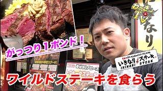 いきなりステーキで1ポンドワイルドステーキ!