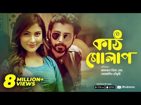 Kath Golap   কাঠ গোলাপ   Afran Nisho   Mehazabien Chowdhury   Shaila   Rtv Special Drama