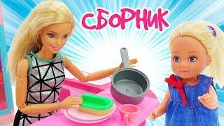 Про Барби и Штеффи все серии. Игры одевалки. Мультики для девочек