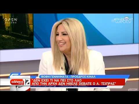 Πολιτική αντιπαράθεση στη σκιά της ματαίωσης του debate | 26/06/2019 | ΕΡΤ
