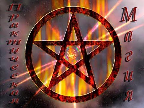 Элифас леви учение и ритуал высшей магии 2 скачать