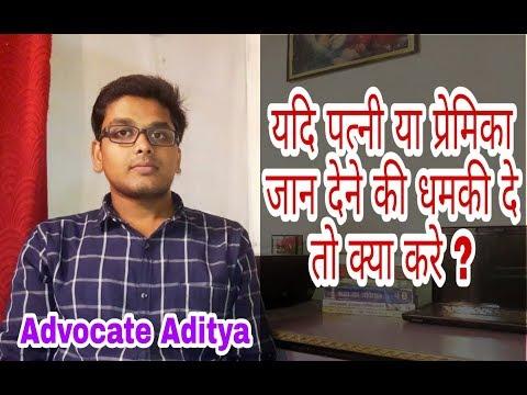 IPC section 503 and 506 in hindi   Advocate Aditya