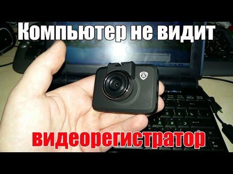 Компьютер не видит видеорегистратор через USB. Что делать?