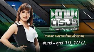 Live : กล่าวหา? รัฐบาลไทย  เอี่ยวคดี 1MDB | ถามตรงๆกับจอมขวัญ | 24 ก.พ. 63