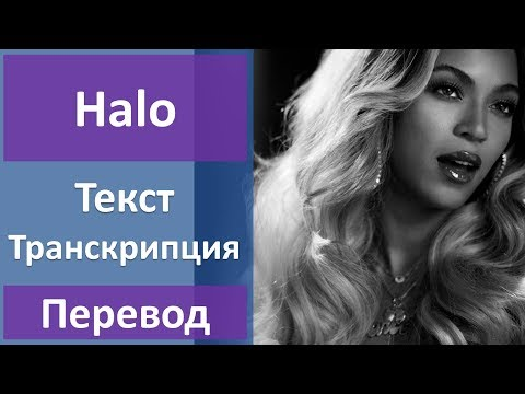 Beyonce - Halo - текст, перевод, транскрипция