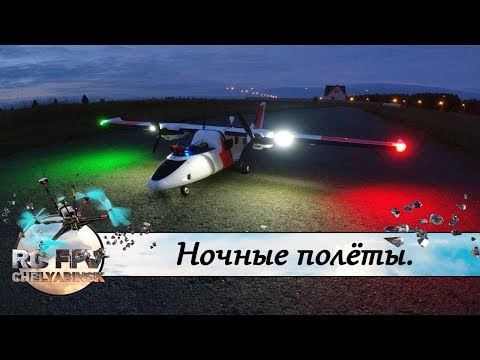 Night flights of an RC airplane. Sonicmodell Binary 1200. Banggood.