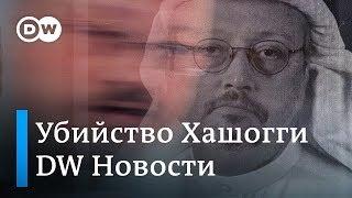 Скандальное убийство журналиста Хашогги – как реагируют политика и бизнес  - DW Новости (23.10.2018)