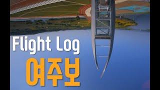 #FPV FREESTYLE Flight Log - 여주보