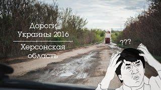 Дороги Украины 2016 | Дорога в Крым | Херсонская область