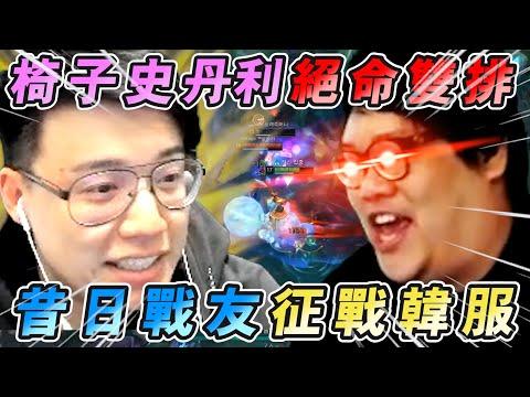 Stanley & Toyz久違雙排征戰韓服!!