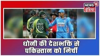 Dhoni के दस्ताने पर भारतीय सेना का बैज, 12 बजे BCCI की बैठक, Pakistan को आपत्ति क्यों ?