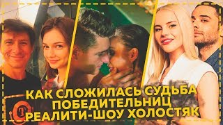Холостяк 6 сезон - Как сложилась судьба победительниц / выпуск от 03.06.18 3 июня 2018 финал