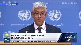 В ООН засудили фейкові вибори на Донбасі
