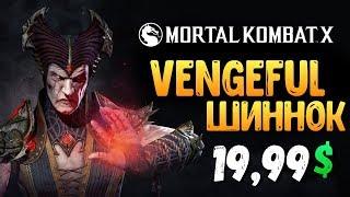 ОБЗОР МСТИТЕЛЬНОГО ШИННОКА ЗА 19.99$ (MKX MOBILE)