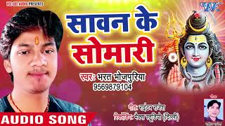 #Superhit NEW काँवर भजन 2018 - Sawan Ke Somari - Bhojpuri Kanwar Bhajan - Download this Video in MP3, M4A, WEBM, MP4, 3GP