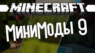 МиниМоды 9 (Minecraft Моды 154)