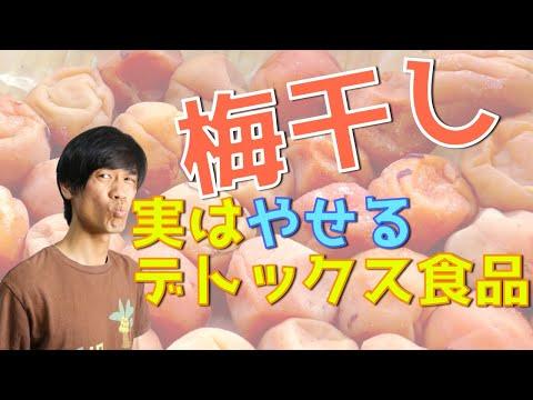 , title : '梅干しの栄養学【食べるだけでやせ体質になるデトックス食品】