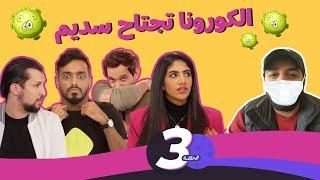 أين أحمد شريف؟ | الحلقة الثالثة | سديم 3