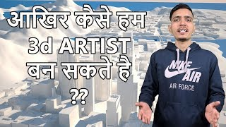 So You Want To Be a 3D Artist ? Where To Start In Hindi