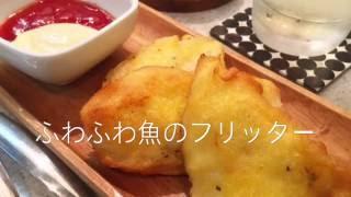 グルテンフリー-ふわふわ白身魚のフリッター-失敗しない簡単おいしいレシピ