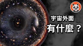 宇宙外面有什麼?可觀測宇宙有多大?10分鐘給你關於神秘宇宙的答案【熊貓周周】