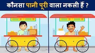 10 हिंदी जासूसी और मजेदार पहेलियाँ   Hindi Paheliyan   Mind Your Logic