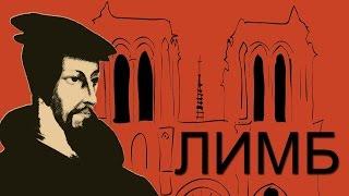 Лимб 22. Реформация во Франции.
