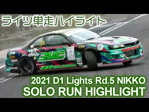 D1LIGHTS Rd5 NIKKO DRIFT(日光ドリフト)単走ドリフトハイライト動画