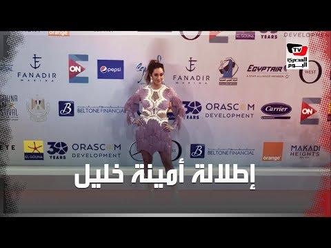 أمينة خليل تجذب الأنظار بفستان قصير