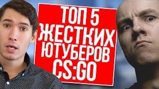 ТОП 5 САМЫХ ЖЕСТКИХ  ЮТУБЕРОВ В КС ГО 2017 - CS GO