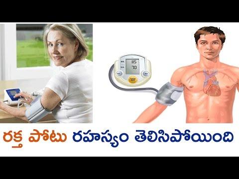 Tige haute pression sanguine pourquoi