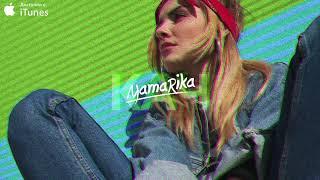 MamaRika - ХХДД (Ходять Хлопці До Дівчат)  (Audio)
