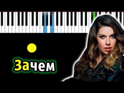 5sta Family - Зачем | Piano_Tutorial | Разбор | КАРАОКЕ | НОТЫ + MIDI