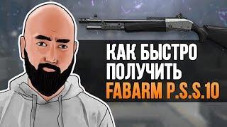 WarFace КАК БЫСТРО ПОЛУЧИТЬ FABARM P.S.S.10
