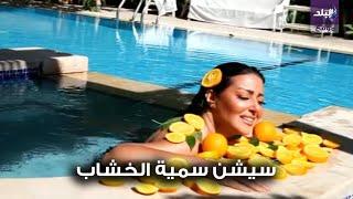 اغاني حصرية هل تعمدت كيد أحمد سعد بعد خطوبته.. مصور سيشن البرتقال يكشف أسرار صور سمية الخشاب تحميل MP3