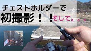斎藤哲也 撮影 チェストホルダーで初撮影!河口湖バス釣り