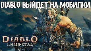 DIABLO: IMMORTAL КАКОЙ ОНА БУДЕТ? | Diablo: Immortal выйдет на андроид и ios