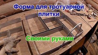 Изготавливаем формы для тротуарной плитки своими руками
