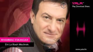 تحميل اغاني Mhammad Eskandar - Eni La Rouh Machrek / محمد اسكندر - اني لروح مشرق MP3