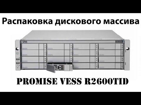 Распаковка (Unboxing) дискового массива Promise Vess R2600tiD