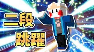 【Minecraft】跑酷救星「二段跳躍✨」鬼鬼⭐進階黑魔法