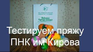 Прядильно-ниточный комбинат им Кирова  подарил нам пряжу для тестирования на машинке