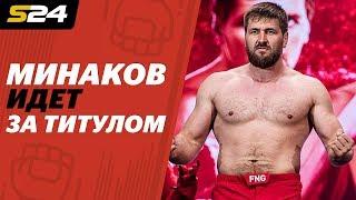 Минаков идет за титулом | Sport24