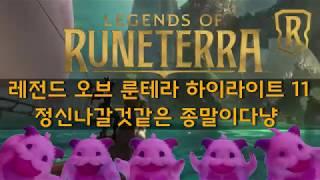 레전드오브룬테라 하이라이트 영상 종말이다냥덱