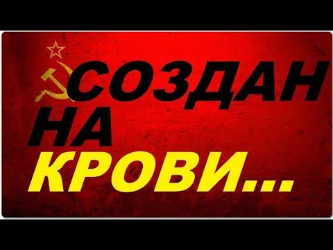 Истина о прошлом! Куда тащат наРОД, СССР-овцы и коммуняки.