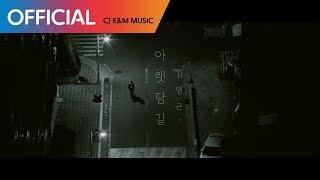 김영근 (Kim Young Geun) - 아랫담길 (Under Wall Road) MV