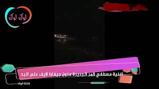 تحميل اغاني جيفارا مصطفى قمر Gifara song live - MoustaAmar MP3