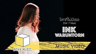 โลกที่ไม่มีเธอ - INK WARUNTORN Ost. 7 Days เรารักกัน จันทร์-อาทิตย์ [Official MV]